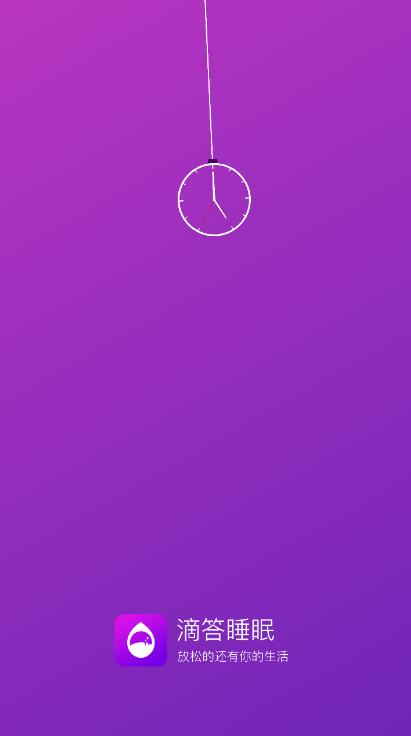 滴答睡眠催眠app截图0