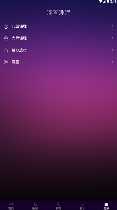 滴答睡眠催眠app截图3