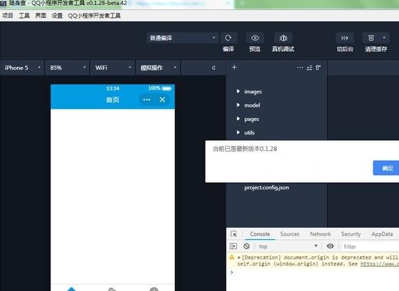 QQ小程序开发者工具截图1