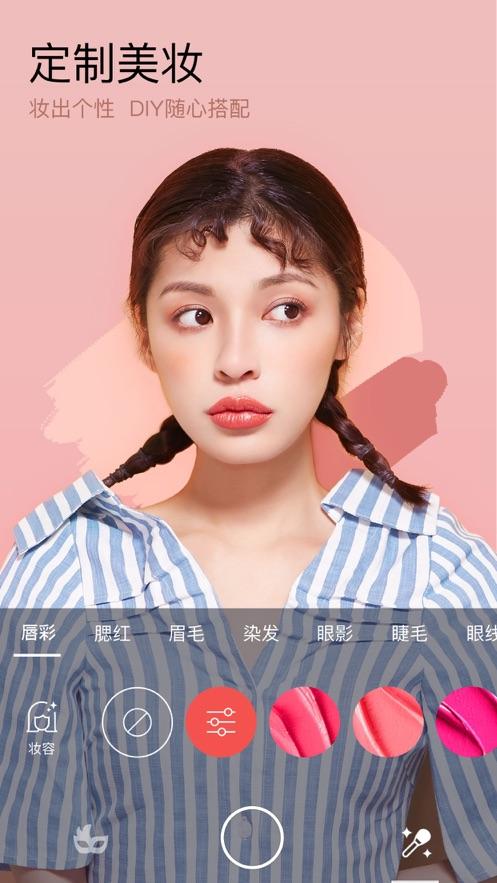 美妆相机最新版截图2