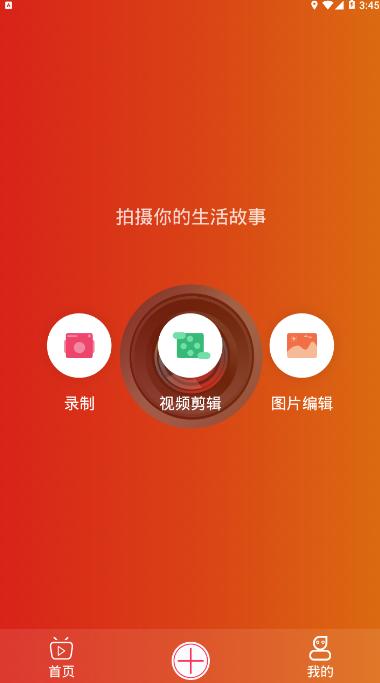 星际短视频app截图2