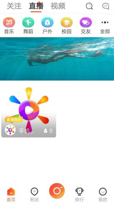 点触直播社交app截图1
