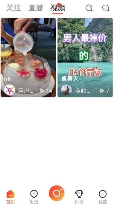 点触直播社交app截图2
