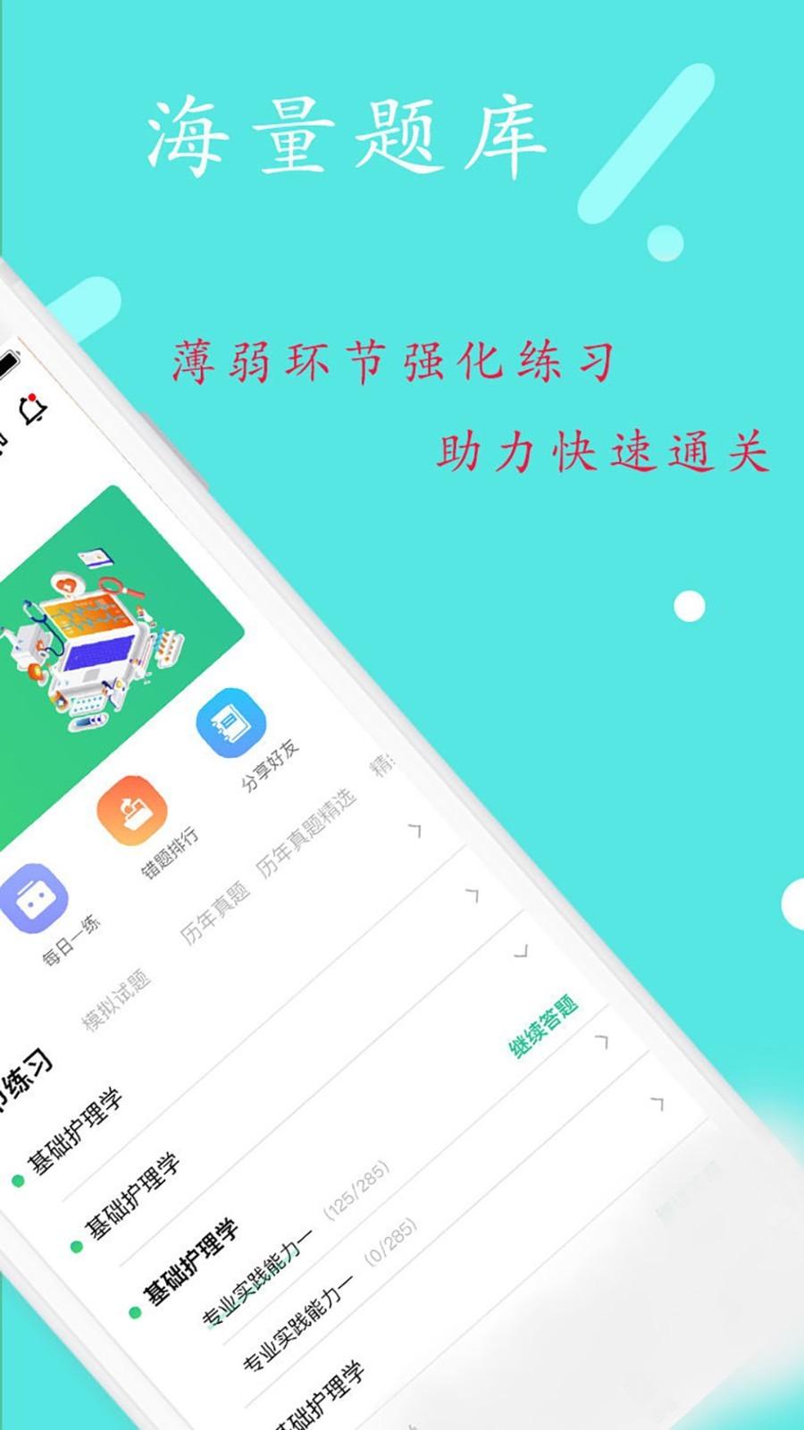 丰题库app安卓版截图1