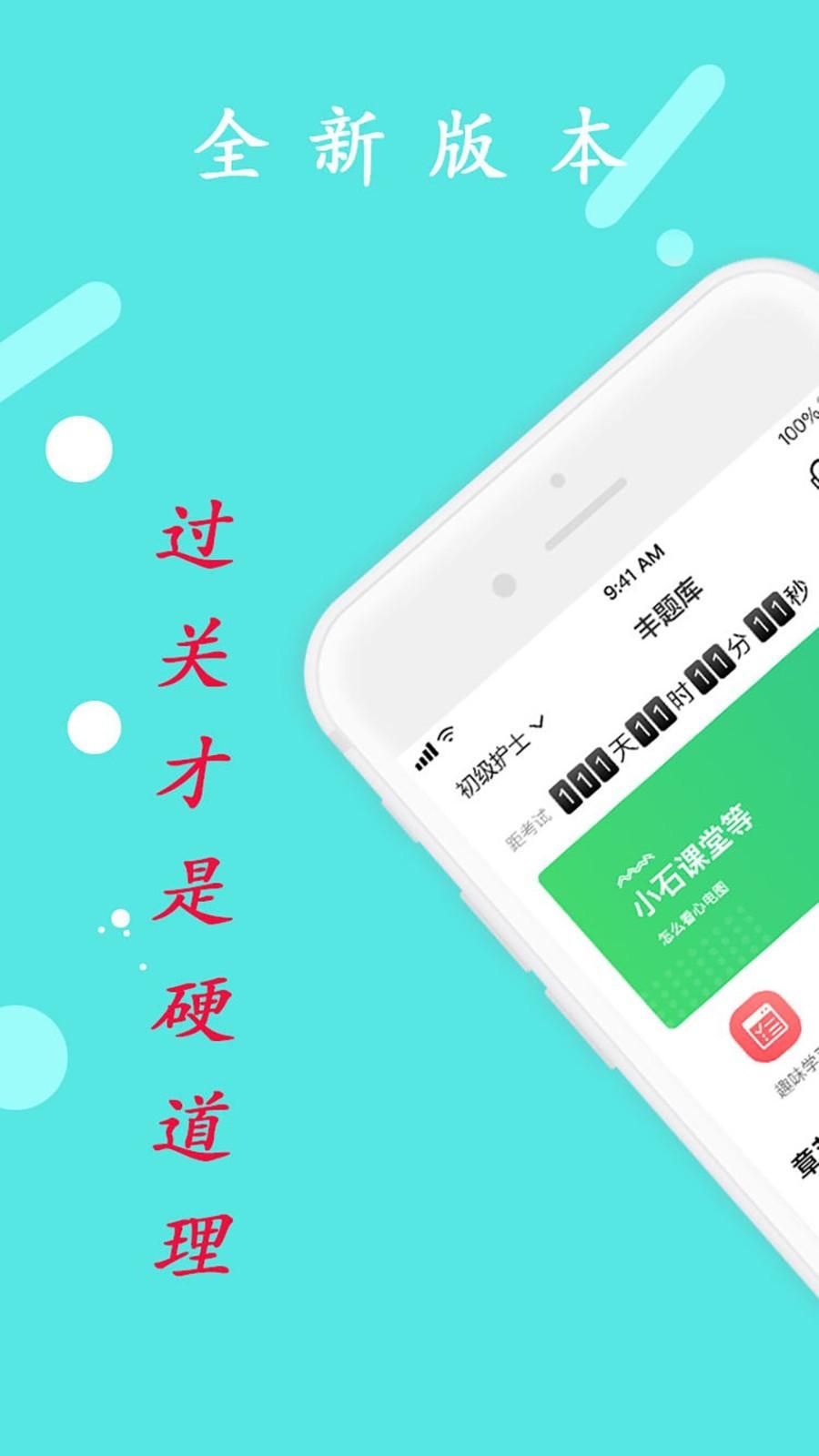丰题库app安卓版截图2