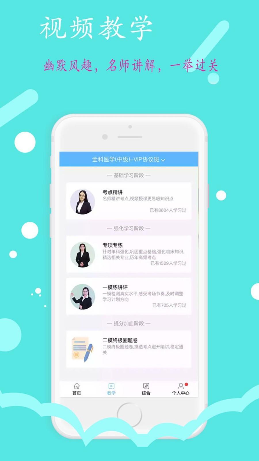 丰题库app安卓版截图3