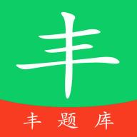 丰题库app安卓版1.0.0 手机版