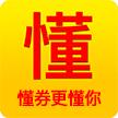 懂券帝app0.0.7 安卓版