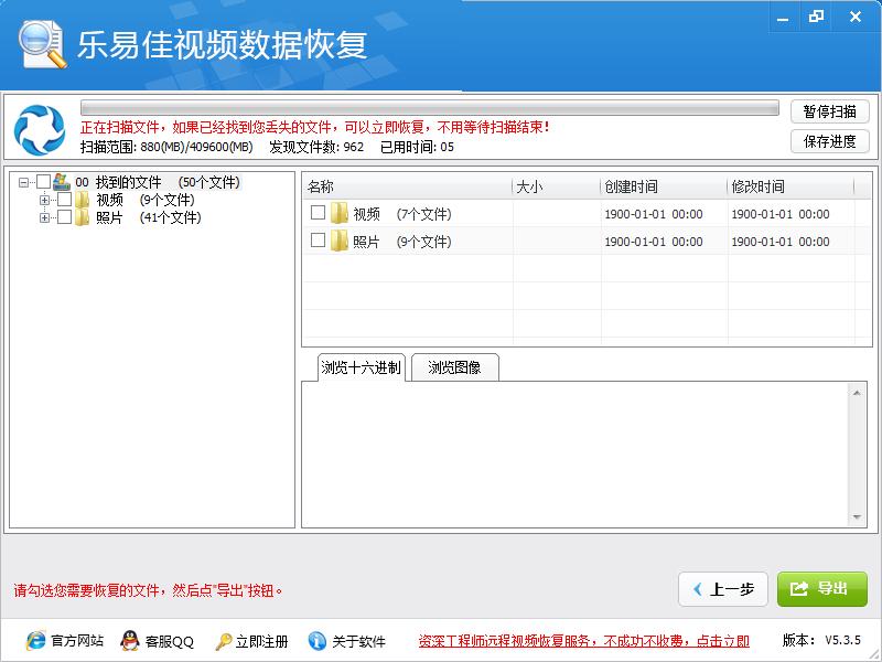 乐易佳视频数据恢复软件截图2