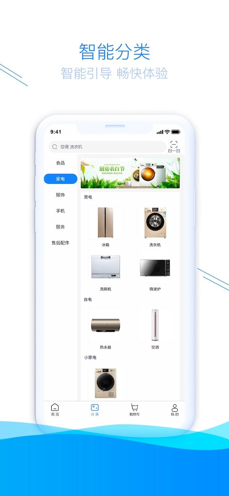 财神导购app截图2