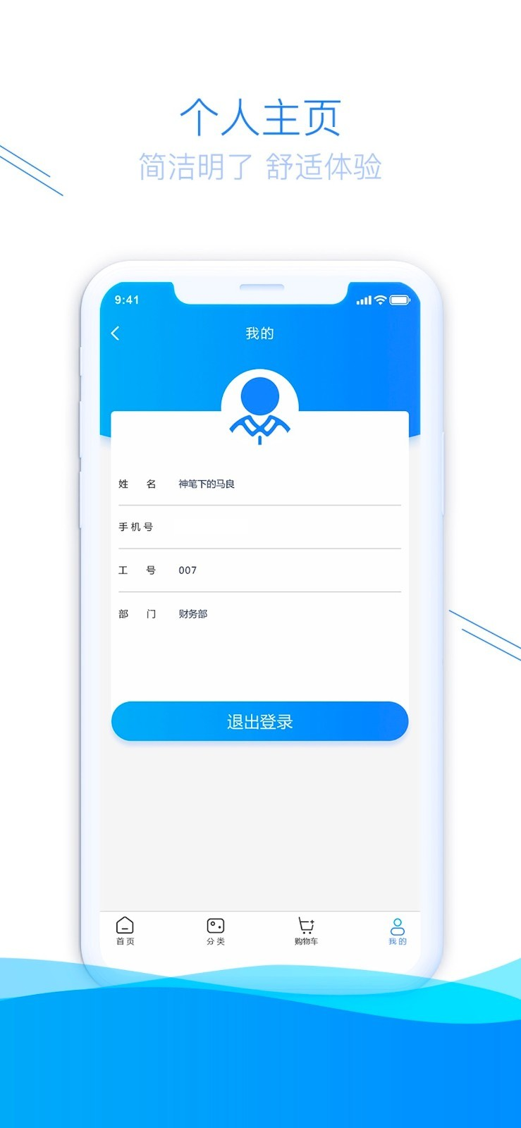 财神导购app截图3