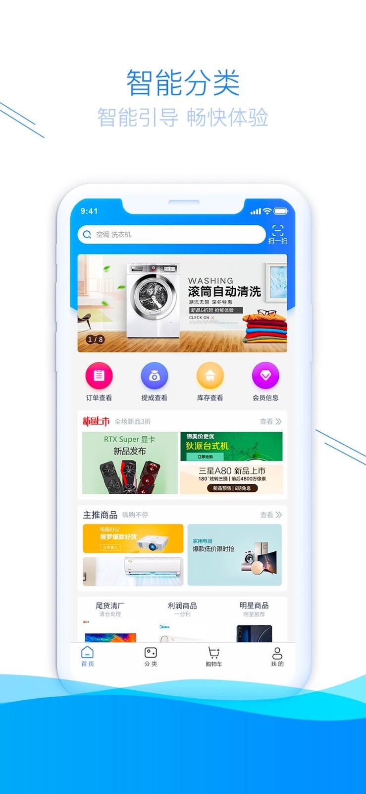 财神导购app截图1