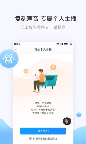 讯飞有声app截图2