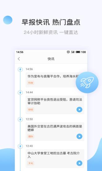 讯飞有声app截图3