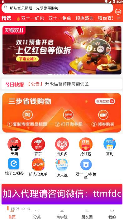 淘淘喵购物软件截图0
