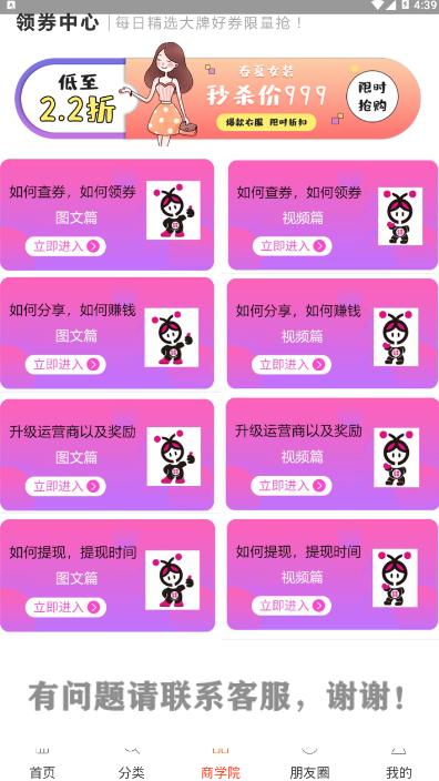 淘淘喵购物软件截图1