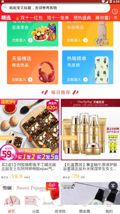 淘淘喵购物软件截图2