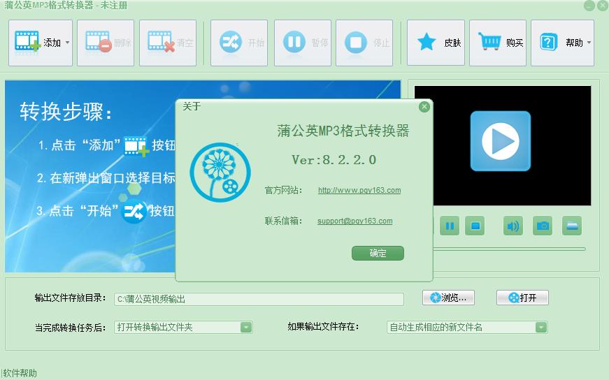 蒲公英MP3格式转换器截图1