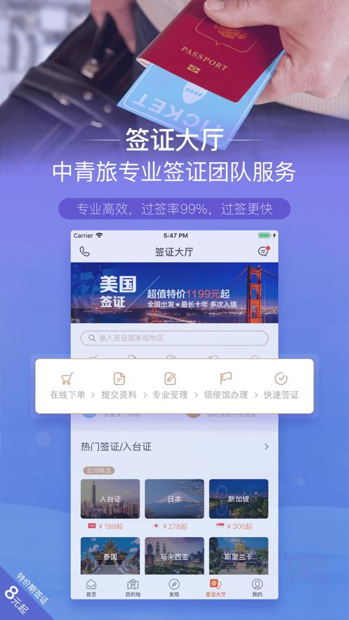 遨游旅行app截图0