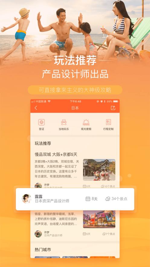 遨游旅行app截图2