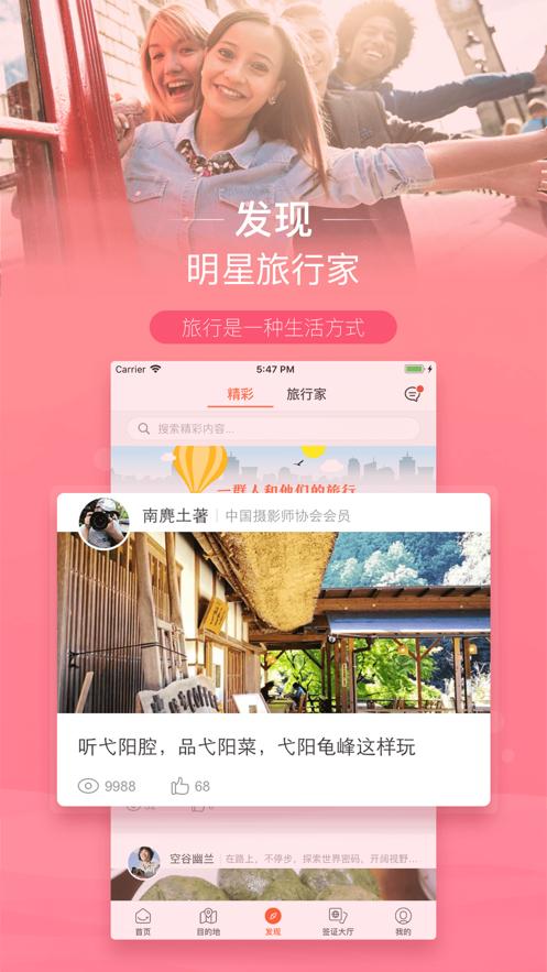遨游旅行app截图3