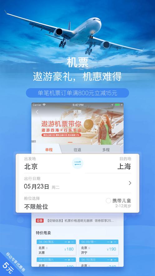 遨游旅行app截图1
