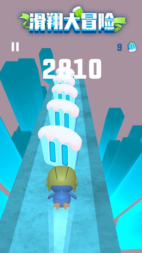 滑翔大冒险游戏截图2