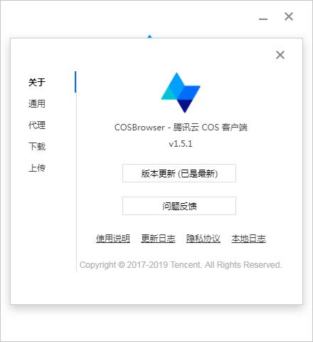 腾讯云COSBrowser客户端截图1