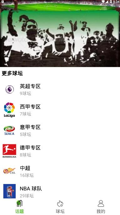 荣耀体育app截图0