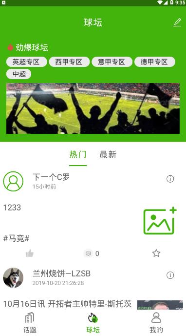 荣耀体育app截图1