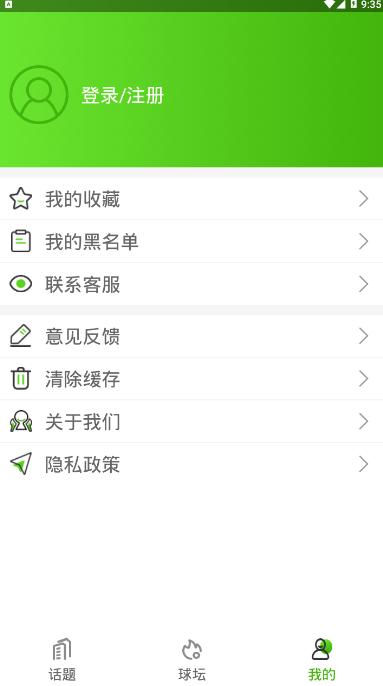 荣耀体育app截图3