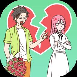 拆散情侣100法游戏1.1 最新版