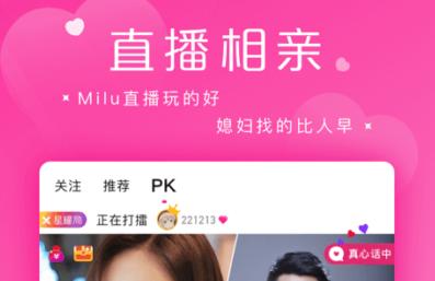 Milu直播交友app