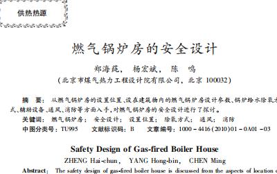 燃气锅炉房的安全设计pdf
