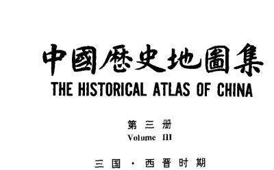 中国历史地图集魏晋pdf