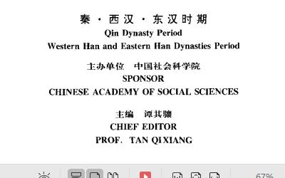 谭其骧中国历史地图集秦汉pdf