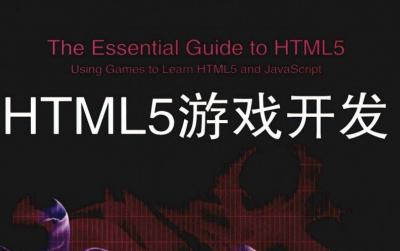 HTML5游戏开发中文版pdf
