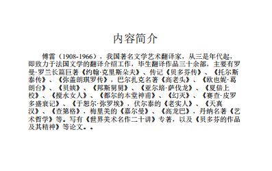 傅雷家书原文全文pdf