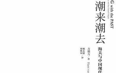 潮来潮去高清版pdf