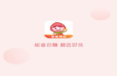 草莓精选网购优惠券app