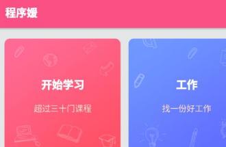 程序姬app