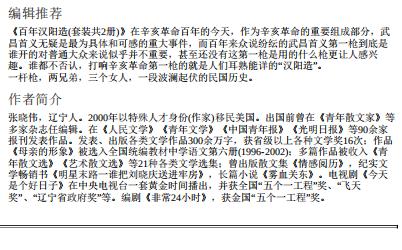 百年汉阳造全两册pdf