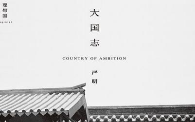 大国志图文书高清pdf