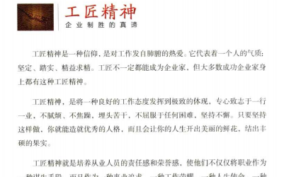 工匠精神企业制胜的真谛电子书pdf