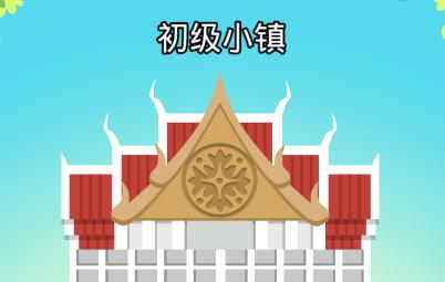创业城堡模拟赚钱游戏