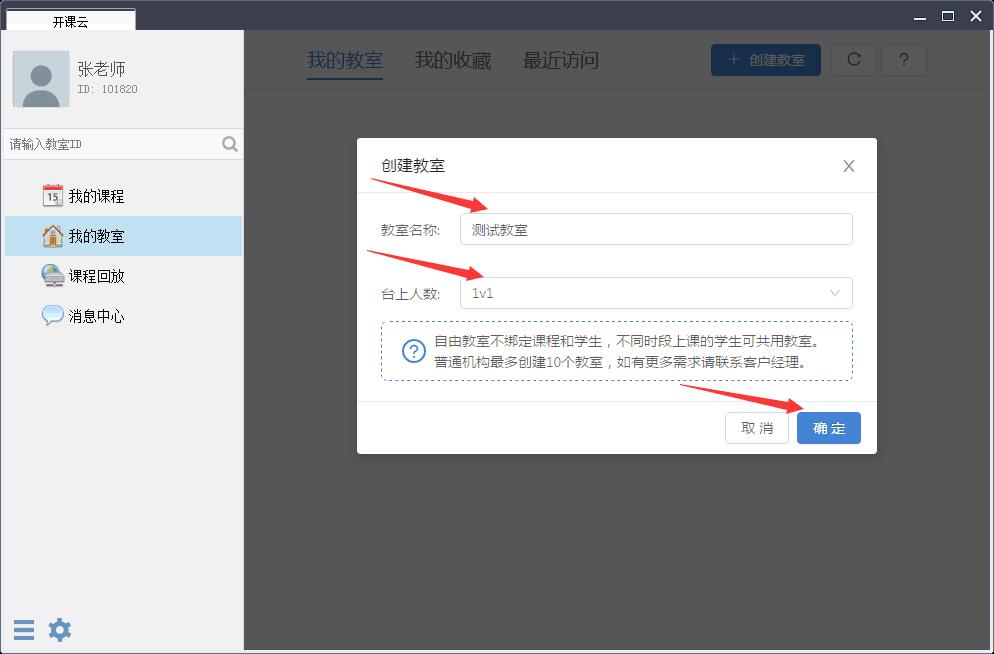 开课云PC客户端