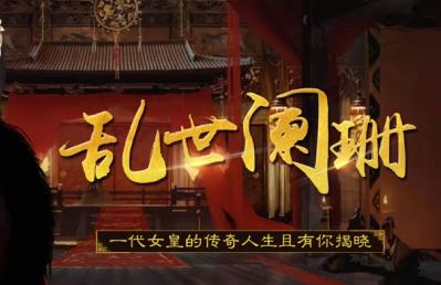乱世阑珊游戏官网版
