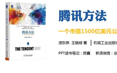 腾讯方法一个市值1500亿美元公司的产品真经pdf电子书