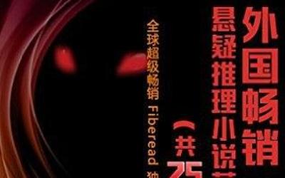 外国畅销悬疑推理小说荟萃全25册电子书pdf