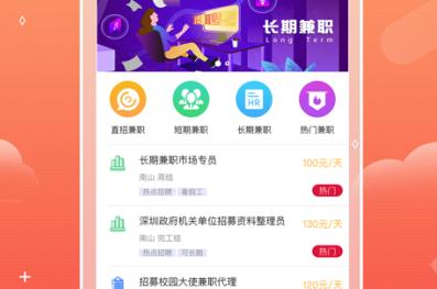 欣享兼职赚钱app